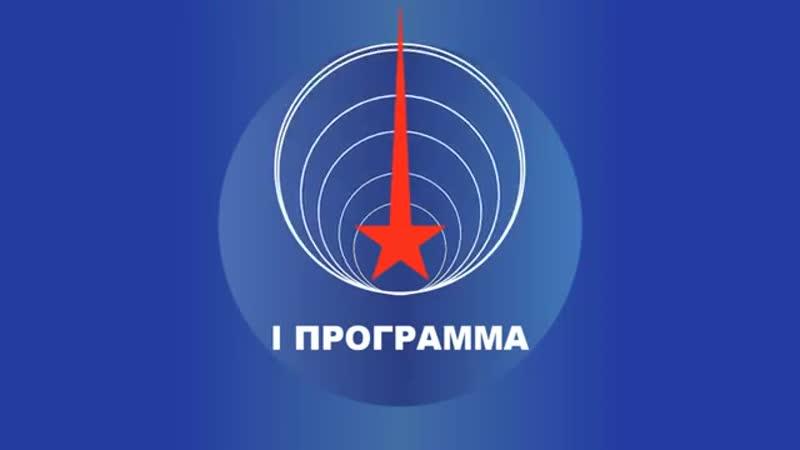 Заставка конца эфира ЦТ СССР 1982 1988 Реконструкция mp4