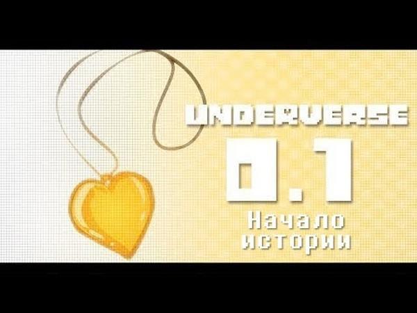 Underverse 0 1 Начало истории Озвучка