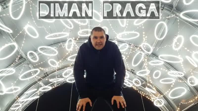 Диман Praga - Это под кожей.mp4