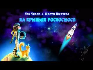 YAN SPACE & НАСТЯ КНЯЗЕВА  НА КРЫЛЬЯХ РОСКОСМОСА