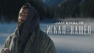 Jah Khalib – Искал-Нашёл [RESPECT]
