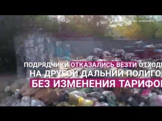 КРЧ: мусорный коллапс в Челябинске