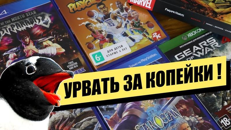 PS4, XBOX и Marvel в М.Видео, 1С Интерес, Gamepark - Урвать за копейки 2021