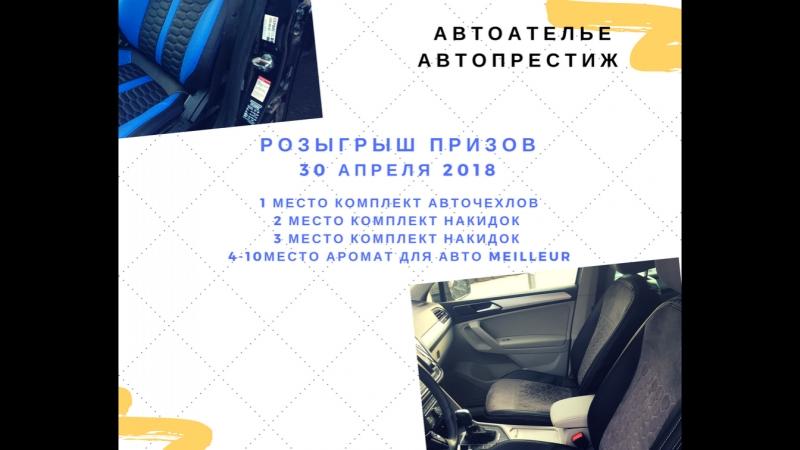 Розыгрыш Авточехлов Ростов-на-Дону Автоателье Автопрестиж