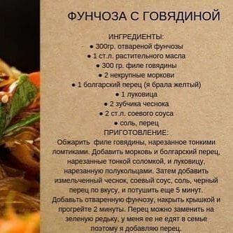 Подборка блюд с фунчозой