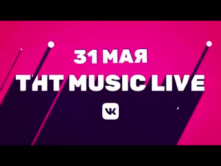 JONY и Andro на ТНТ Music Live