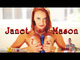 Janet Mason (big tits, anal, brazzers, sex, porno, blowjob,milf инцест мамка) подборка от лысого из brazzers л