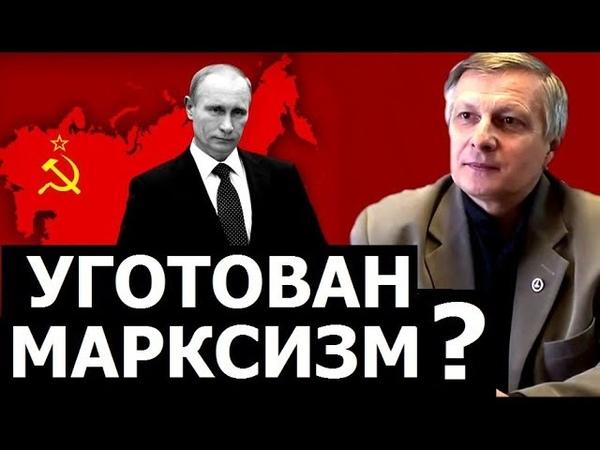 Почему при сливе Европы и США России уготован марксизм Валерий Пякин