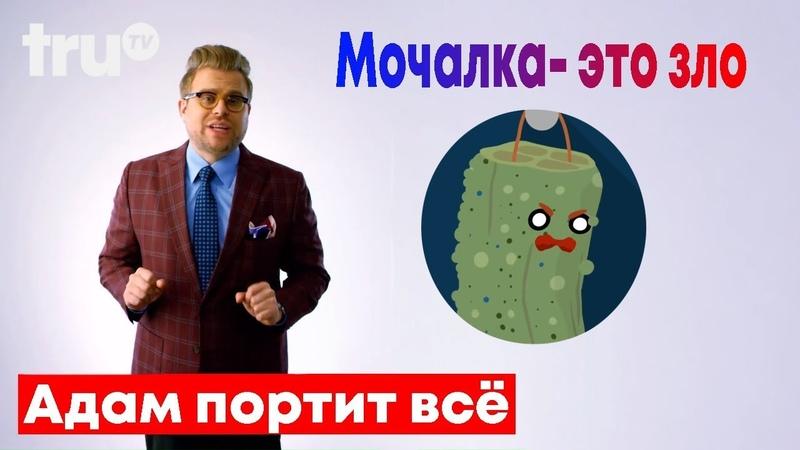 Адам портит всё Мочалка делает тебя грязнее Русская озвучка Крик Студио