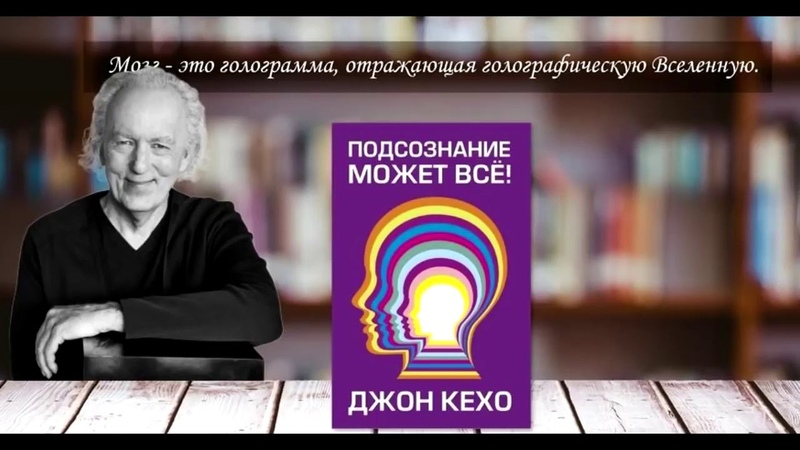 Джон Кехо Аудиокниги ПОДСОЗНАНИЕ МОЖЕТ ВСЕ