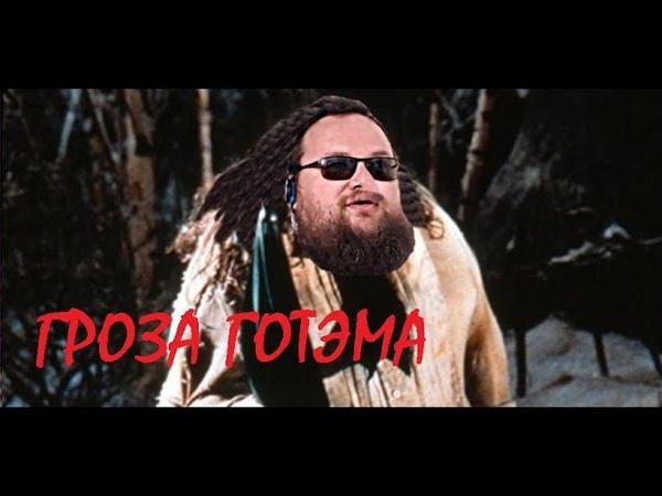 Продюсер Иванов Гроза Готэм Сити