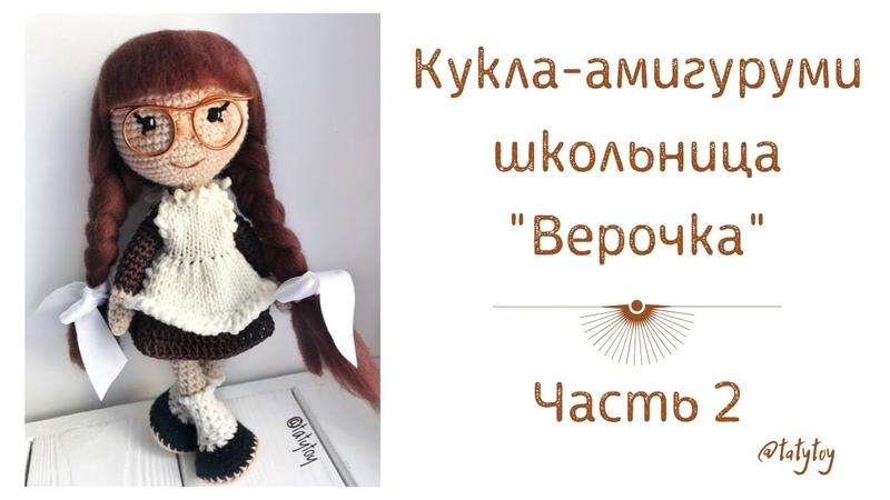 Кукла школьница Часть 2