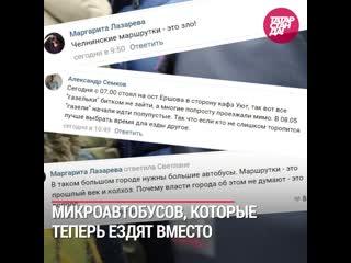 Автобусный коллапс в Челнах: Петиция Путину и битком забитые маршрутки