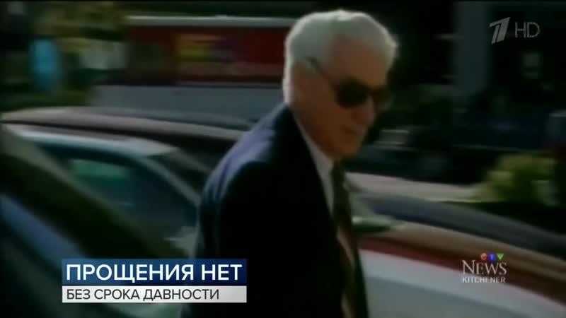 Россия добивается наказания для бывшего эсэсовца, который участвовал в расправе над детьми в Ейске