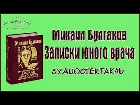 Михаил Булгаков Записки юного врача Аудиокнига