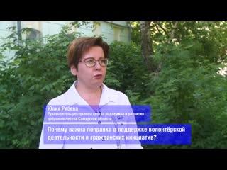 Юлия Рябева - Почему важна поправка о поддержке волонтерский деятельности