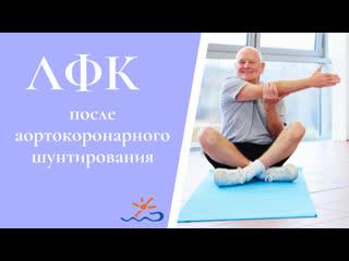 Лечебная гимнастика после аортокоронарного шунтирования