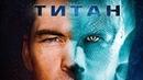 Титан (2018) фантастика, триллер, понедельник, лучшедома, фильмы, выбор, кино, приколы, топ, кинопоиск