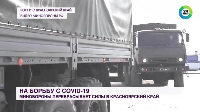 Минобороны перебросило военных в Красноярский край для борьбы с COVID-19