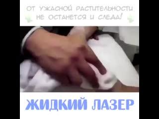 Жидкий лазер - средство для депиляции  КУПИТЬ