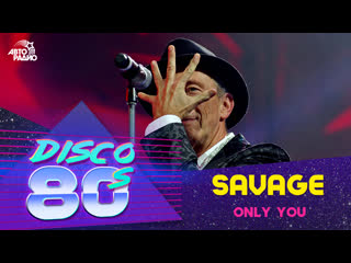 🅰️ Savage - Only You (Дискотека 80-х 2013)