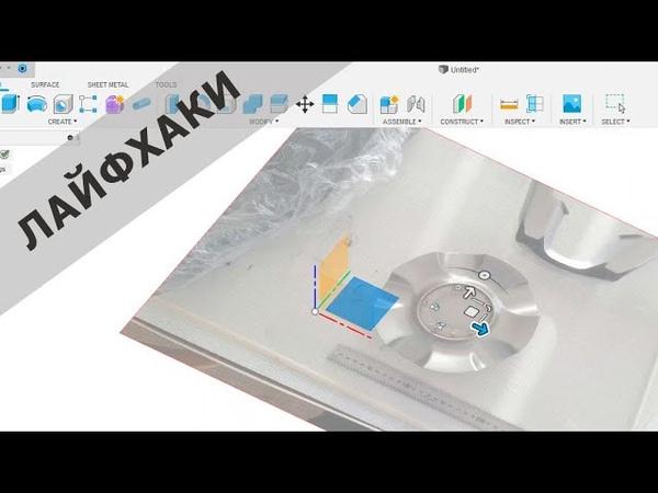 Лайфхаки Fusion 360 использование референсных изображений