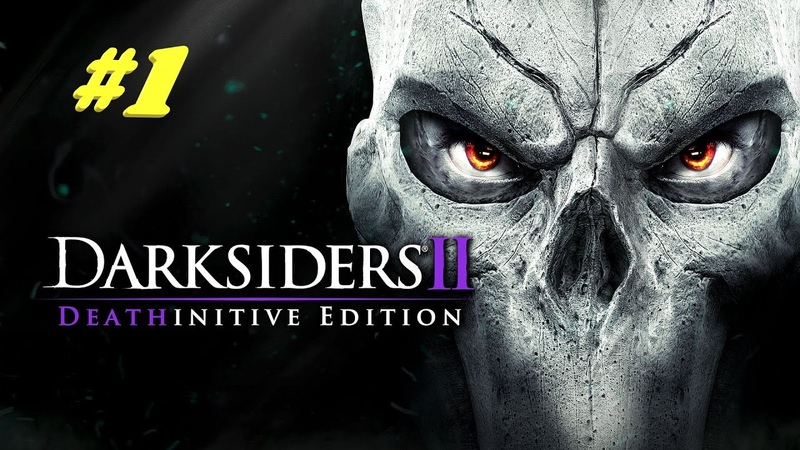 Darksiders 2 1 Завеса Ледяной гигант и Война Без комментариев