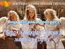 Видео-презентация Вера, Надежда, Любовь и мать их София