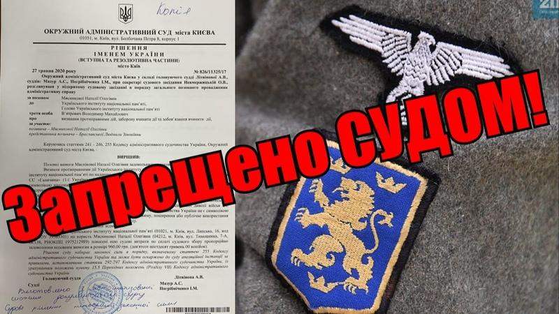 СС галичина ЗАПРЕЩЕНА на Украине Постановление СУДА