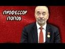 LenRu Live! Профессор Попов отвечает на вопросы