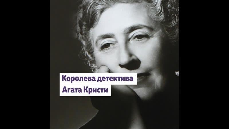 Агата Кристи писательница создательница Эркюля Пуаро и мисс Марпл