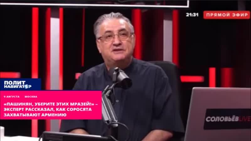 «Пашинян, уберите этих мразей!» – эксперт рассказал, как соросята захватывают Армению