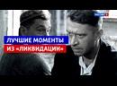 Лучшие моменты из «Ликвидации» — Россия 1