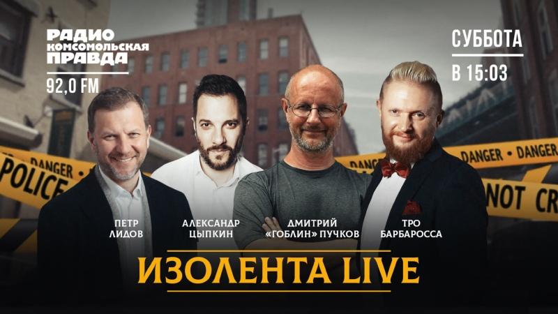 ИЗОЛЕНТА Live Гоблин и Цыпкин о войне и мире