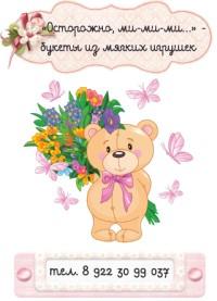 Букеты из мягких игрушек - МИ-МИ Букет Пермь | ВКонтакте