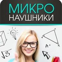 Микронаушники Киров VERBORGEN от 700р