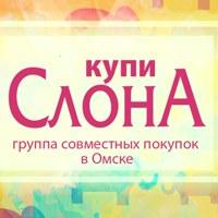 "Логотип ""Купи Слона"" Омск (Закрытая группа)"