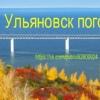 Ульяновск погода