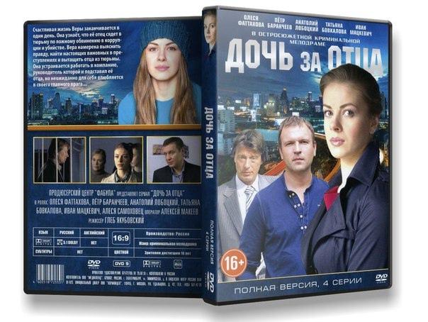 """Криминальная мелодрама """"Дочь за отца"""" (4 серии)."""