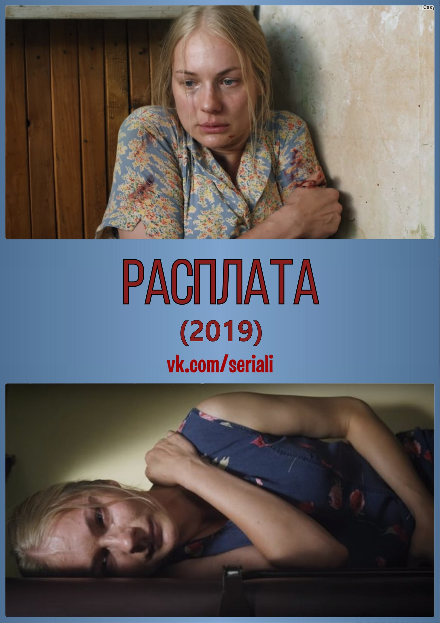 Мелодрама «Рacплaтa» (2018) 1-4 серия из 4 HD