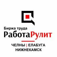 РаботаРулит   ЧЕЛНЫ, ЕЛАБУГА, НИЖНЕКАМСК