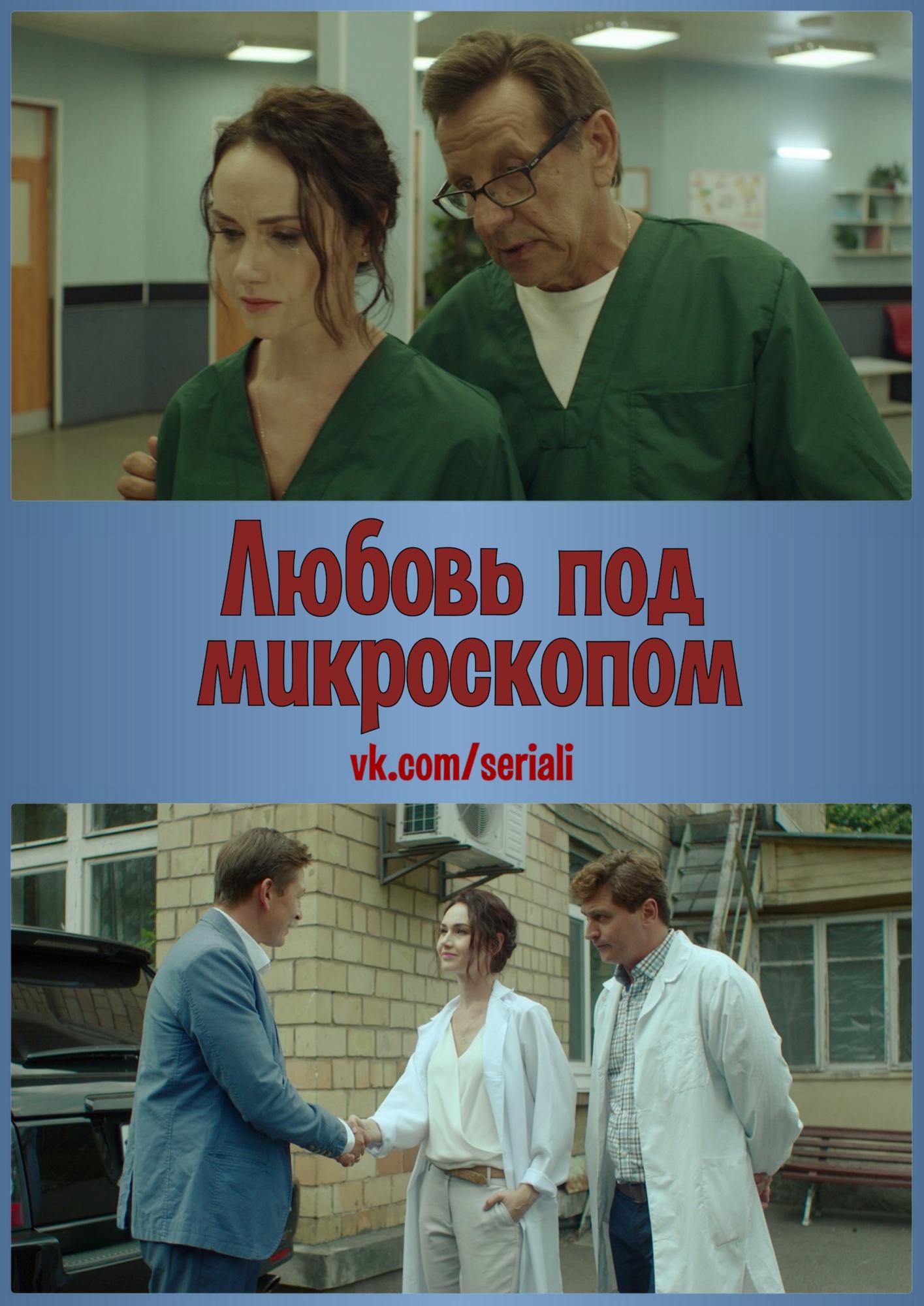 Мелодрама «Любοвь пοд микрοскοпοм» (2019) 1-4 серия из 4 HD