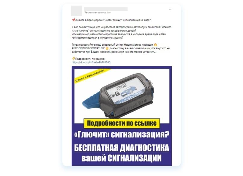 Кейс: Как продвигать автосервис ВКонтакте. Пошаговый алгоритм, изображение №38