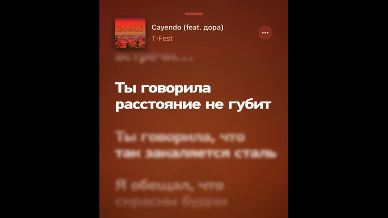 T-Fest – Cayendo (feat. дора)