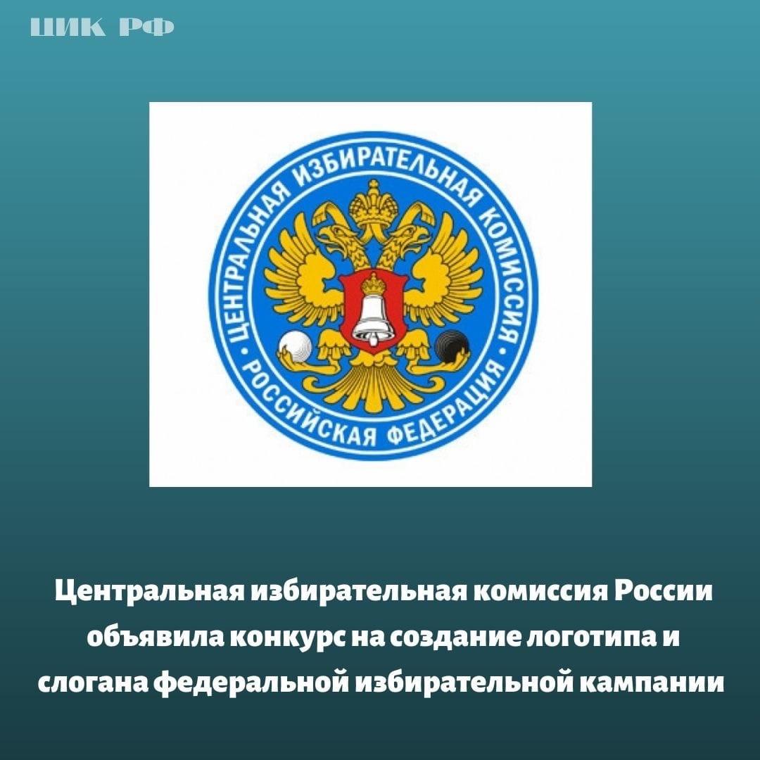 Центральная избирательная комиссия России объявила конкурс на создание логотипа и слогана федеральной избирательной кампании по выборам депутатов Государственной Думы восьмого созыва