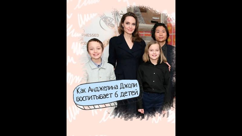 Правила воспитания Анджелины Джоли
