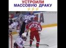 Массовая драка в хоккее
