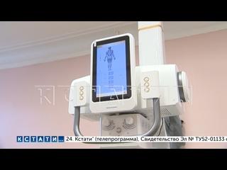 В нижегородскую поликлинику № 17 поступило новое д...