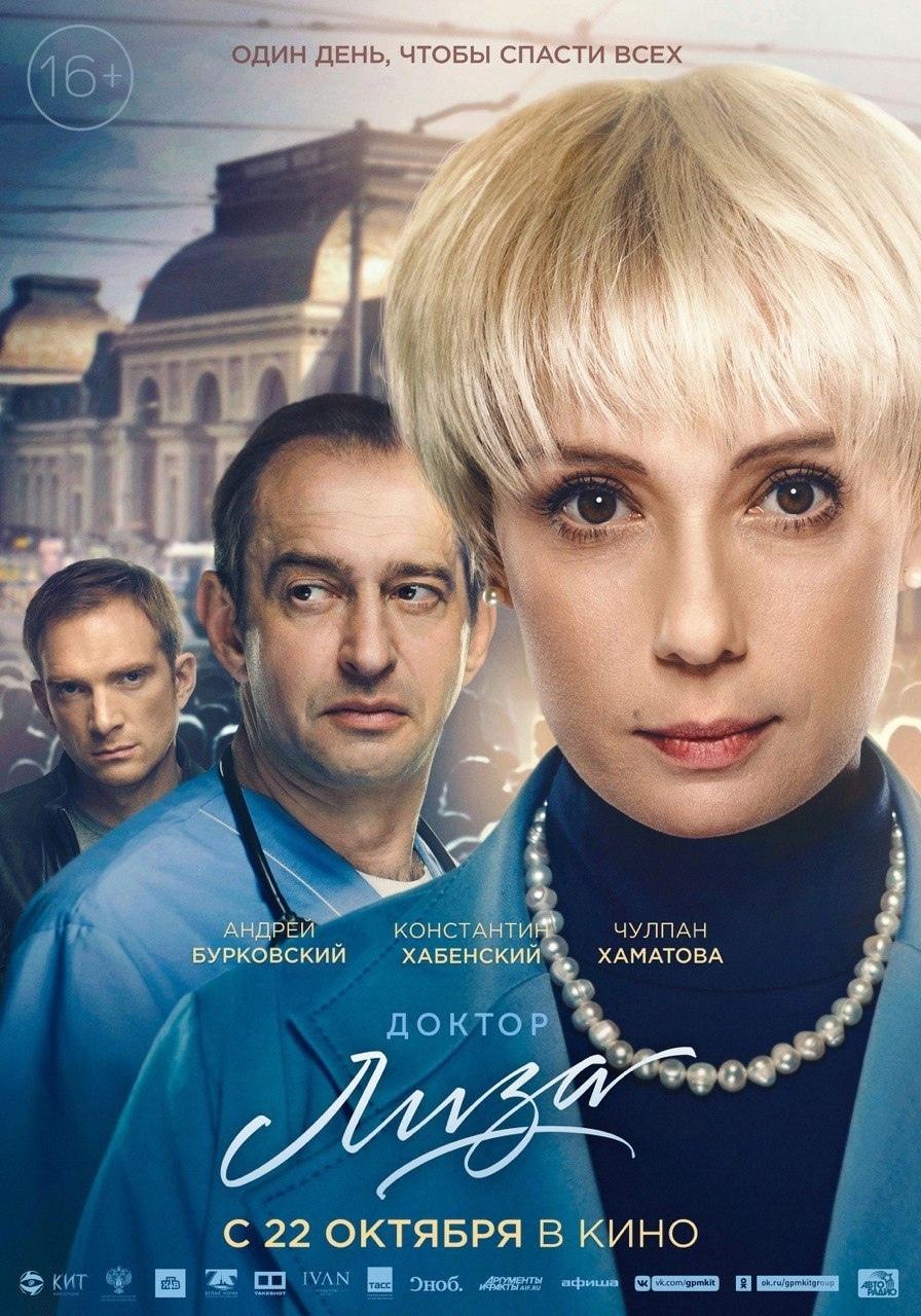 Драма «Дoктop Лизa» (2020) HD
