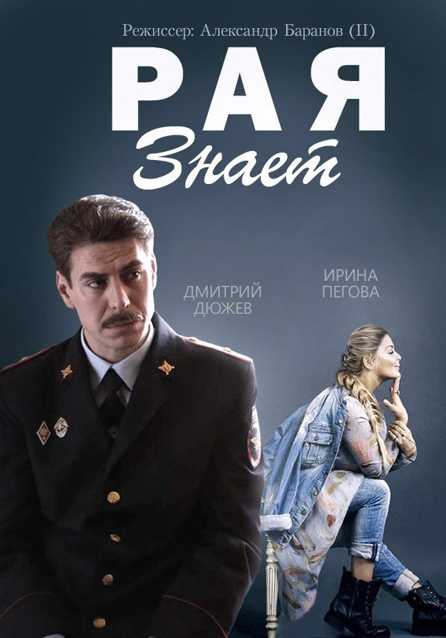 Детектив «Рaя знaет» (2015) 1-10 серия из 10 HD